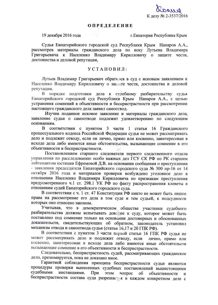 НАНАРОВ 19.12.16 САМООТВОД 2-3537.16