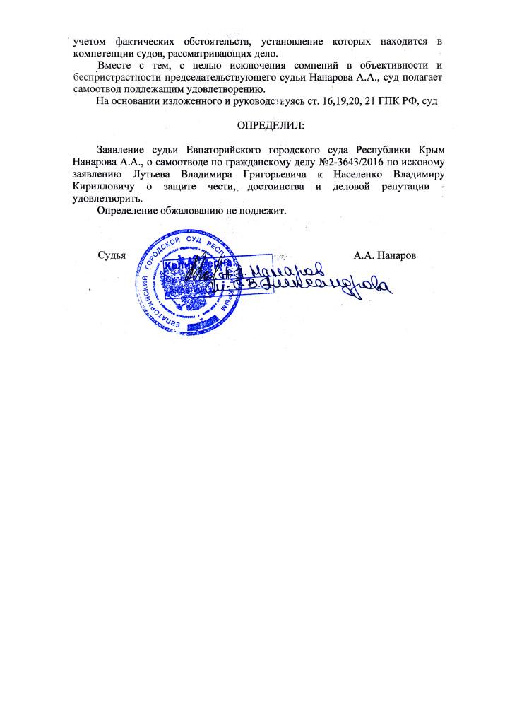 НАНАРОВ 2-3643.16 САМООТВОД 19.12.16 (1)