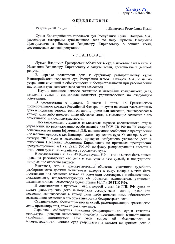НАНАРОВ 2-3643.16 САМООТВОД 19.12.16