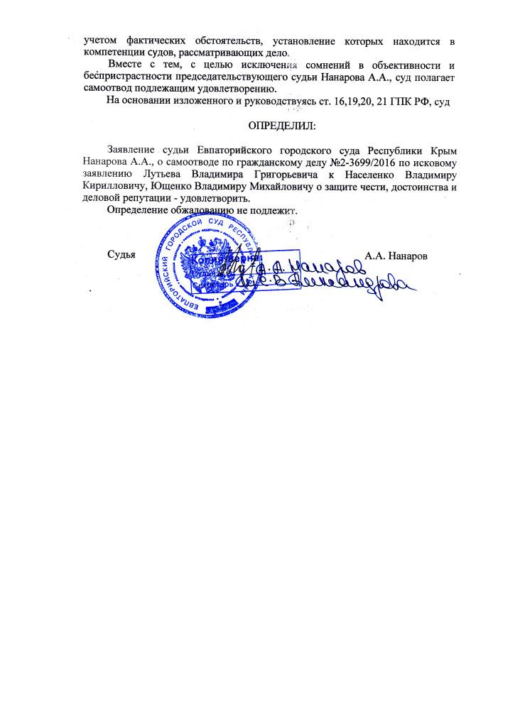 НАНАРОВ 2-3699.16 САМООТВОД 19.12.16 (1)