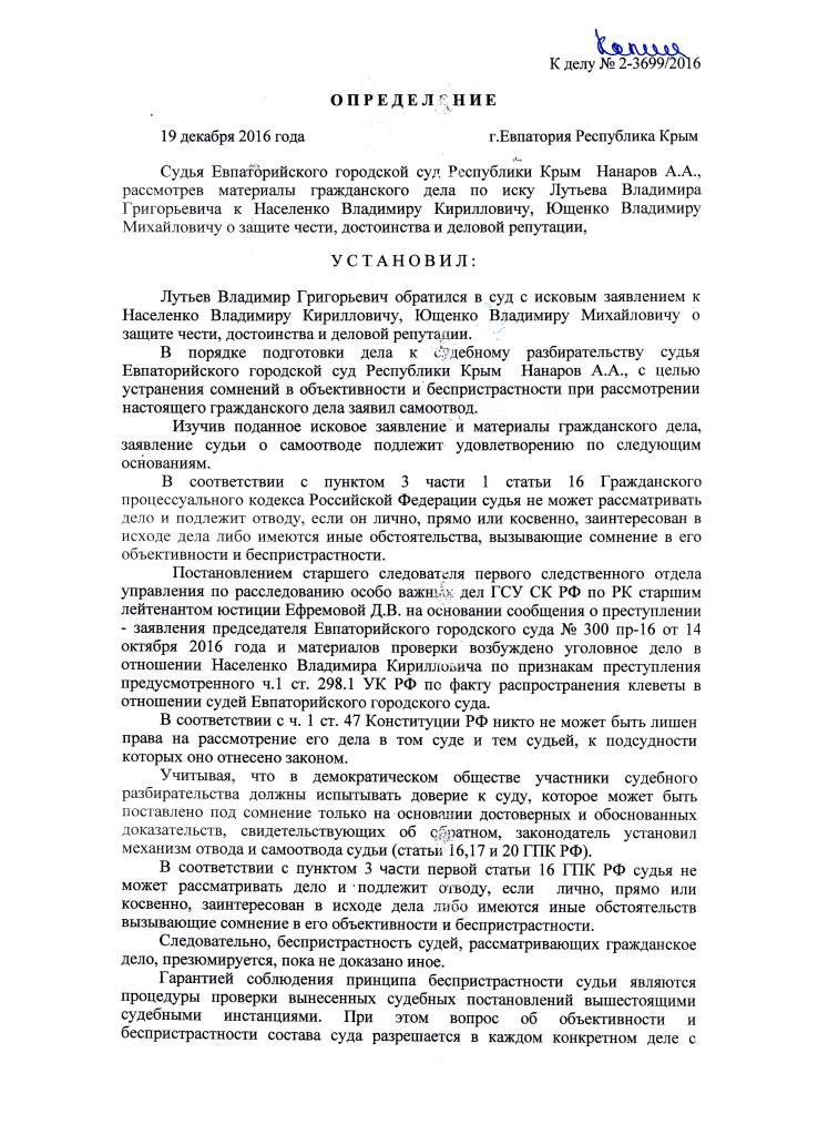 НАНАРОВ 2-3699.16 САМООТВОД 19.12.16