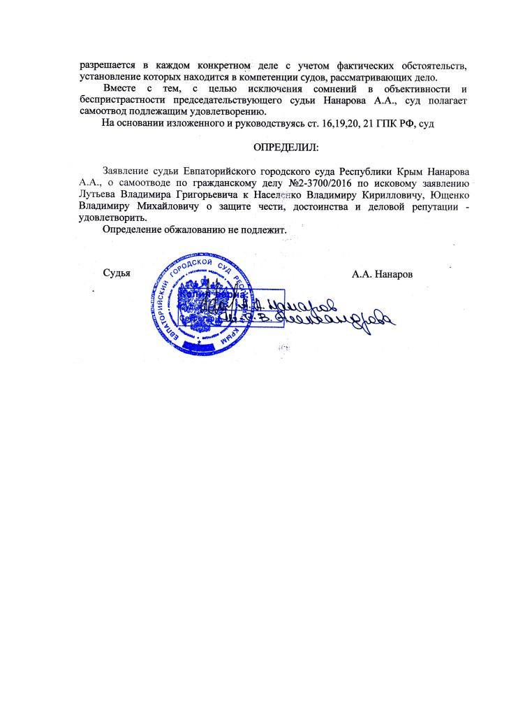 НАНАРОВ 2-3700.16 САМООТВОД 19.12.16 (1)