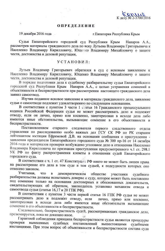 НАНАРОВ 2-3700.16 САМООТВОД 19.12.16