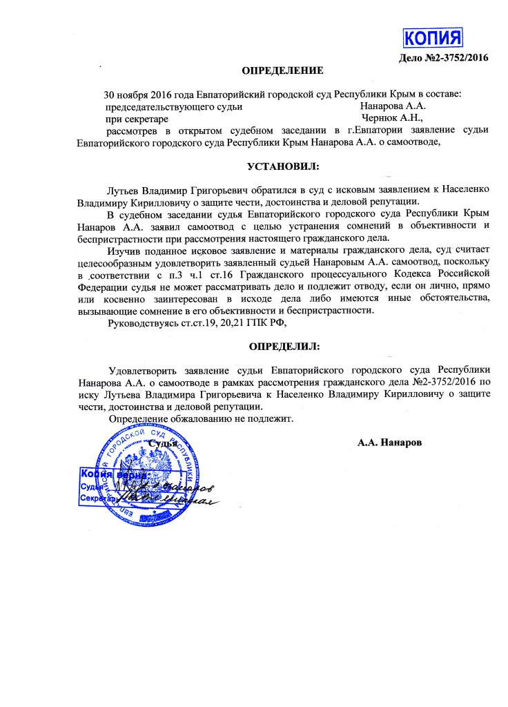 НАНАРОВ 2-3752.16 САМООТВОД 30.11.16!