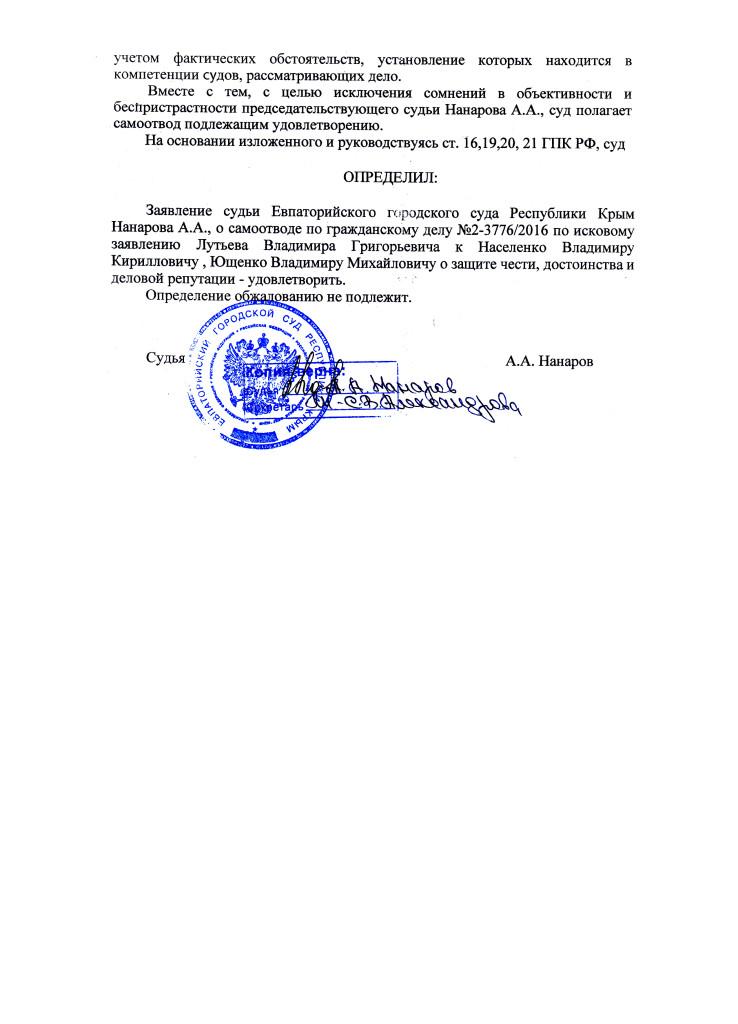 НАНАРОВ 2-3776.16 САМООТВОД 20.12.16 (1)