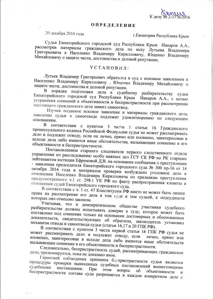 НАНАРОВ 2-3776.16 САМООТВОД 20.12.16