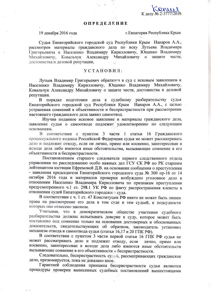 НАНАРОВ 2-3777.16 САМООТВОД19.12.16.