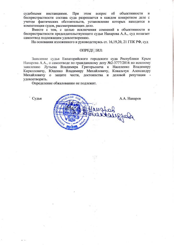 НАНАРОВ 2-3777.16 САМООТВОД19.12.16. (1)