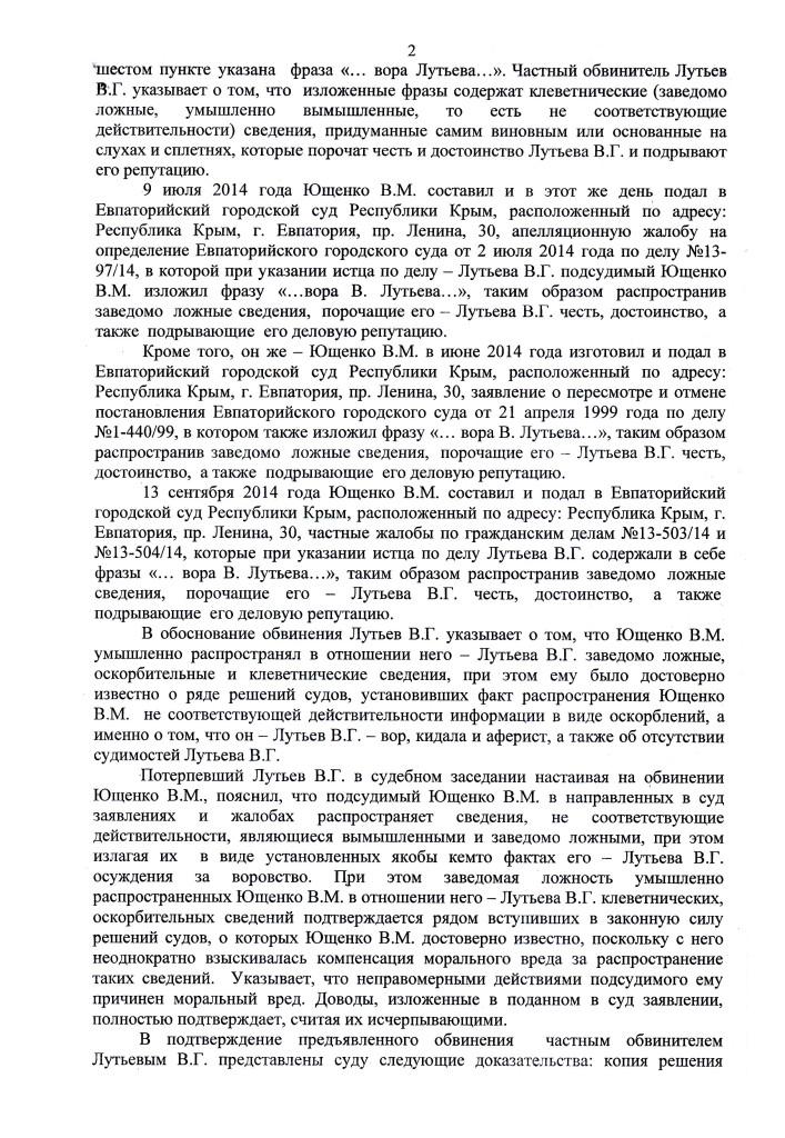 ПРИГОВОР 21.12.12 ВОЛОДАРЕЦ 1-475.15 (1)
