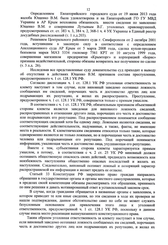 ПРИГОВОР 21.12.12 ВОЛОДАРЕЦ 1-475.15 (11)