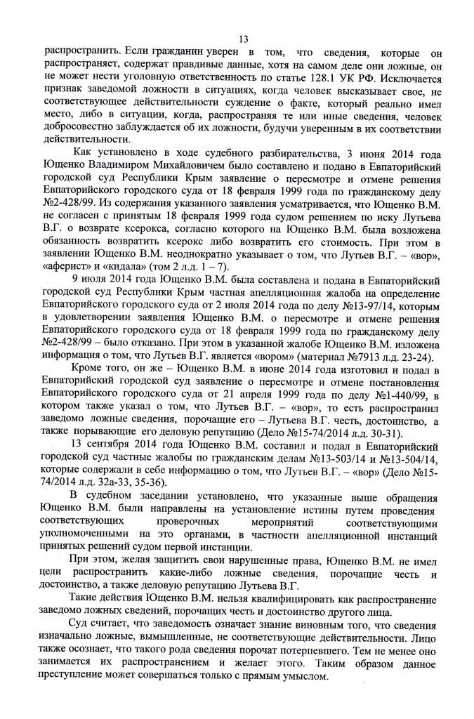 ПРИГОВОР 21.12.12 ВОЛОДАРЕЦ 1-475.15 (12)