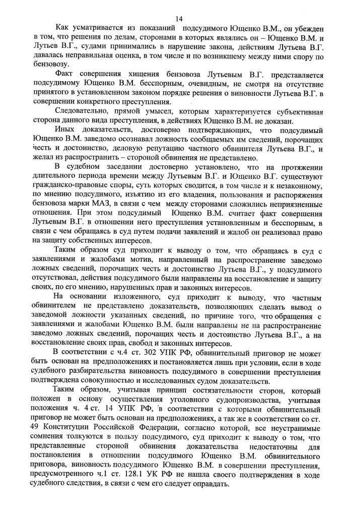 ПРИГОВОР 21.12.12 ВОЛОДАРЕЦ 1-475.15 (13)