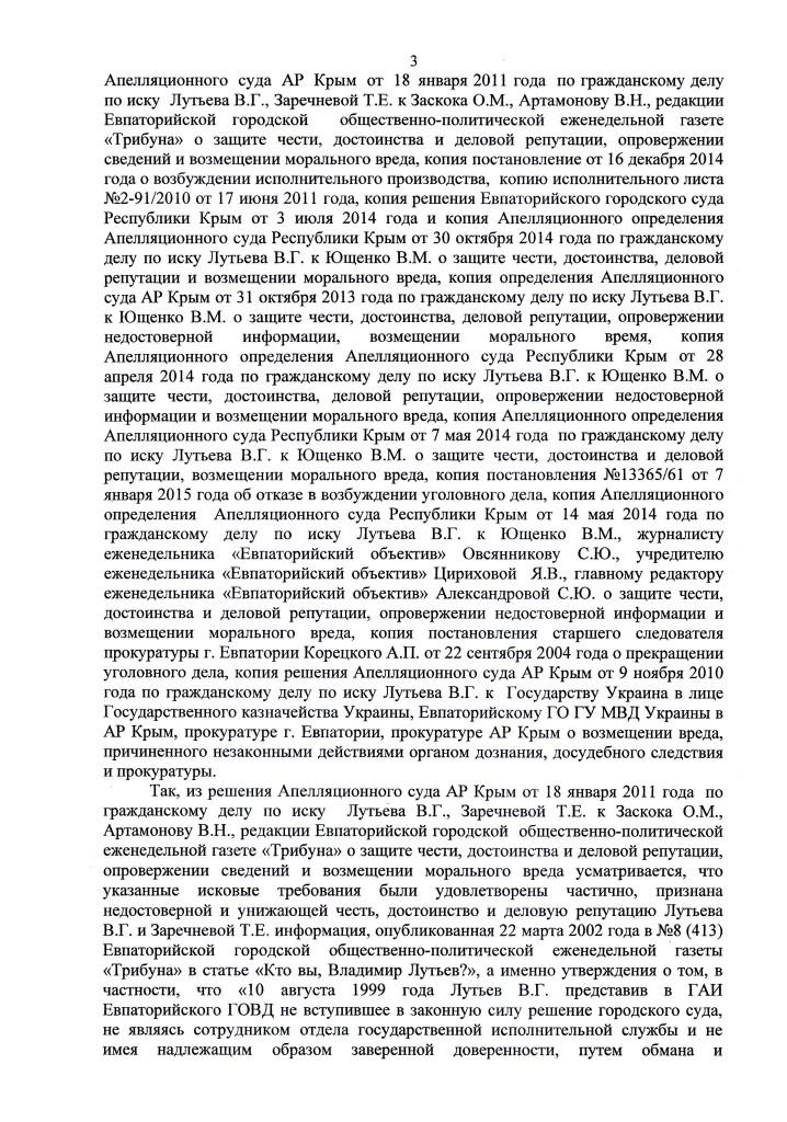 ПРИГОВОР 21.12.12 ВОЛОДАРЕЦ 1-475.15 (2)