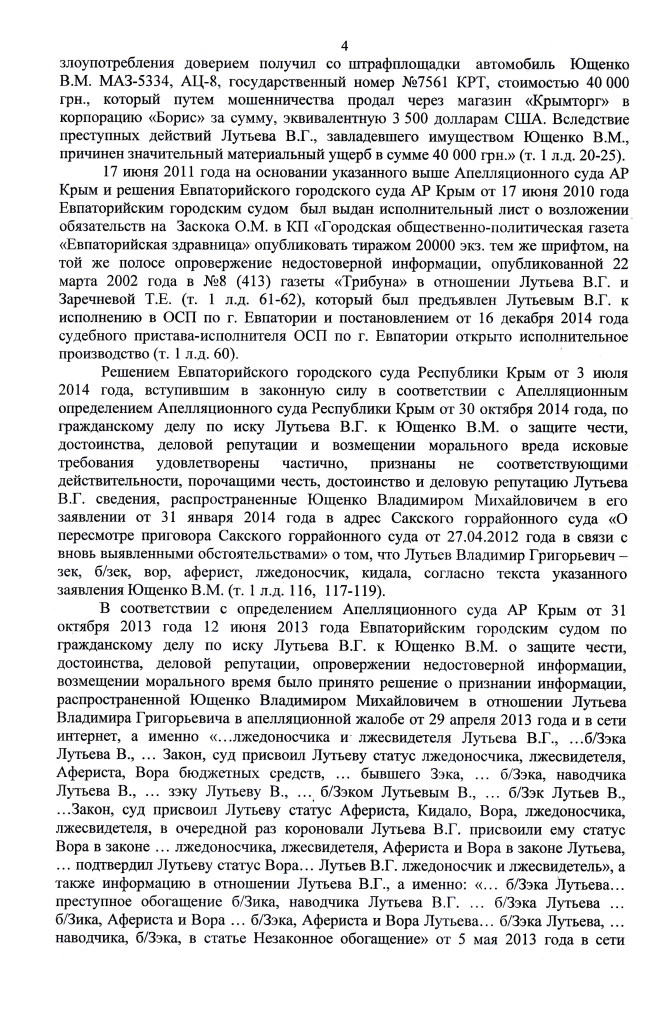 ПРИГОВОР 21.12.12 ВОЛОДАРЕЦ 1-475.15 (3)