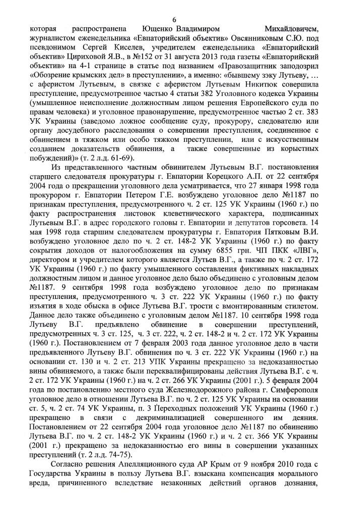 ПРИГОВОР 21.12.12 ВОЛОДАРЕЦ 1-475.15 (5)