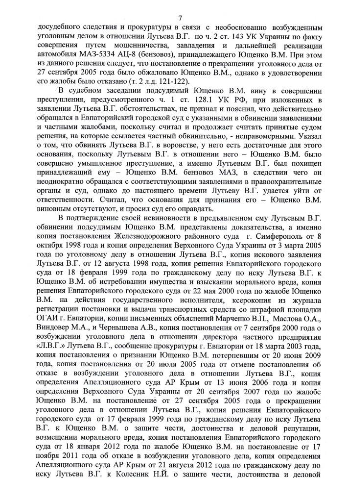 ПРИГОВОР 21.12.12 ВОЛОДАРЕЦ 1-475.15 (6)