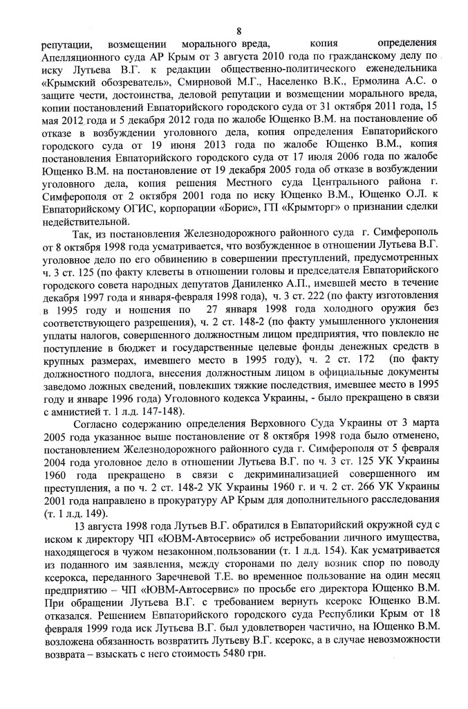 ПРИГОВОР 21.12.12 ВОЛОДАРЕЦ 1-475.15 (7)