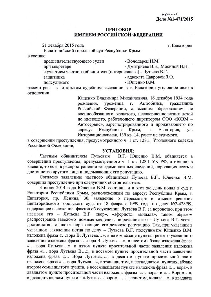 ПРИГОВОР 21.12.12 ВОЛОДАРЕЦ 1-475.15