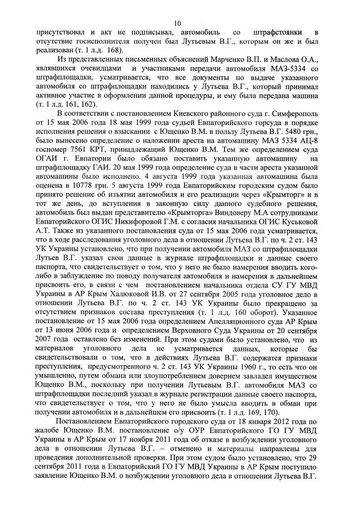 ПРИГОВОР 21.12.12 ВОЛОДАРЕЦ 1-475.15 (9)