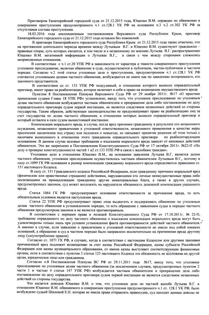 РЕШЕНИЕ МИНФИН 26.10.16 шрифт (1)