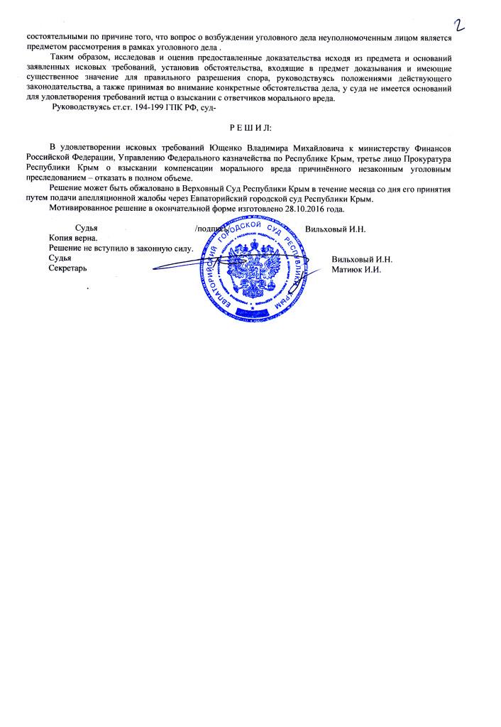 РЕШЕНИЕ МИНФИН 26.10.16 шрифт (2)