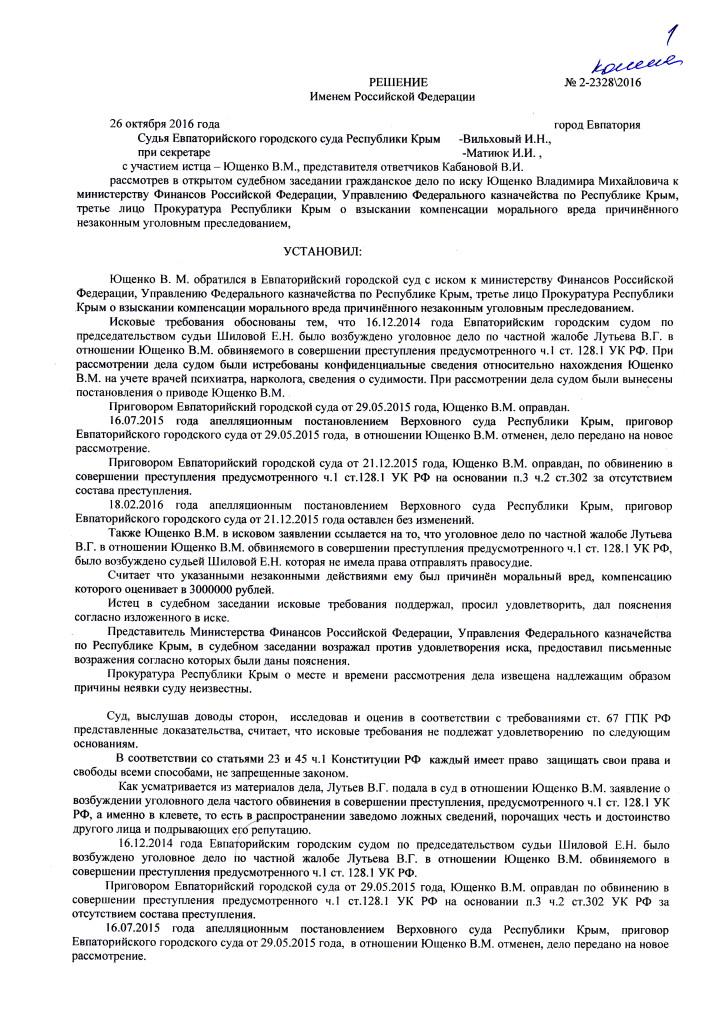 РЕШЕНИЕ МИНФИН 26.10.16 шрифт