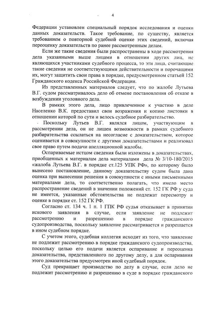 РЕШЕНИЕ от 07.12.16 №33-9276 (4)