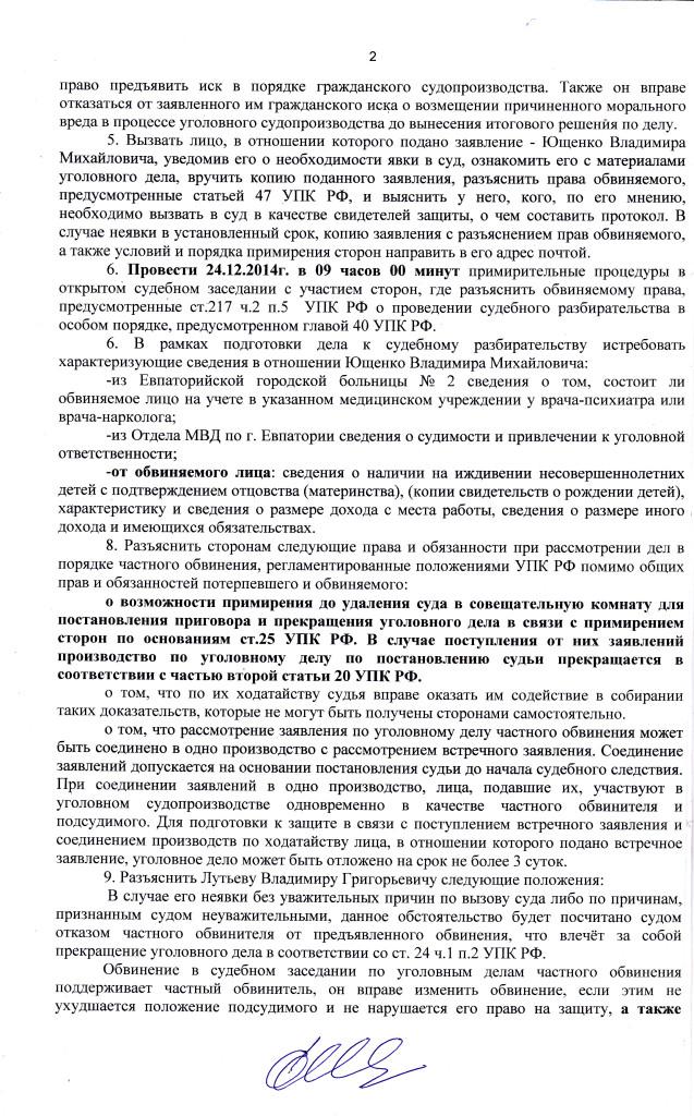 ШИЛОВА 16.12.14 (1)