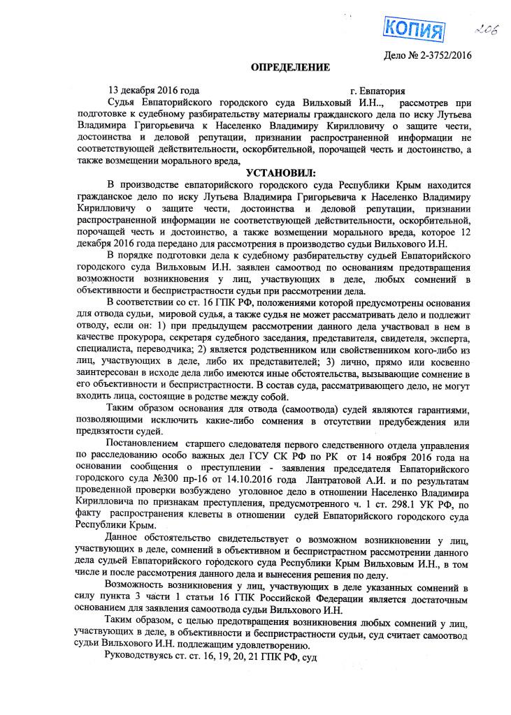 ВИЛЬХОВЫЙ 2-3752.16 САМООТВОД 13.12.16 г.