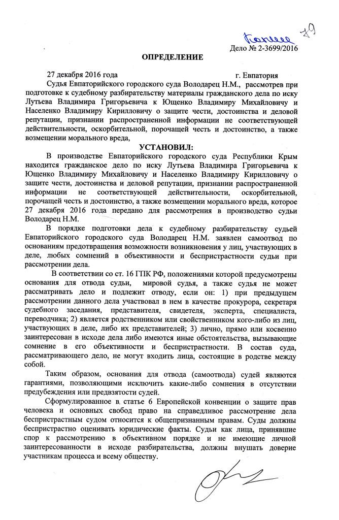 ВОЛОДАРЕЦ 2-3699.16 САМООТВОД 27.12.15