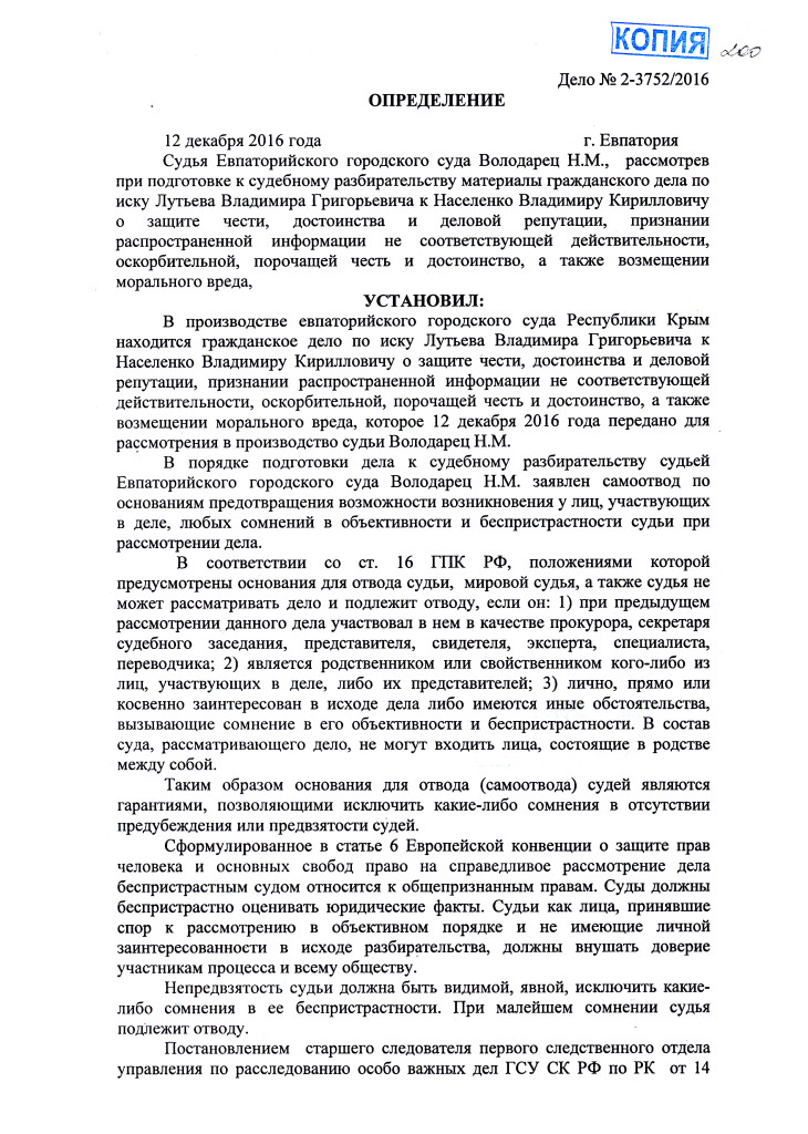 ВОЛОДАРЕЦ 2-3752.16 САМООТВОД 12.12.16