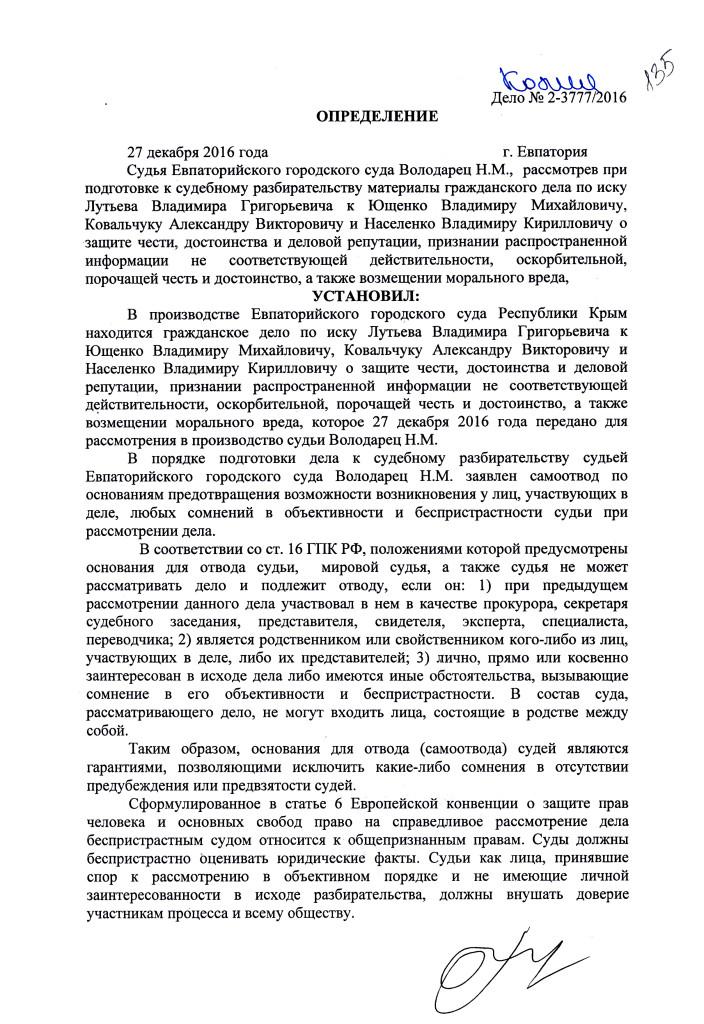 ВОЛОДАРЕЦ 2-3777.16 САМООТВОД 27.12.16