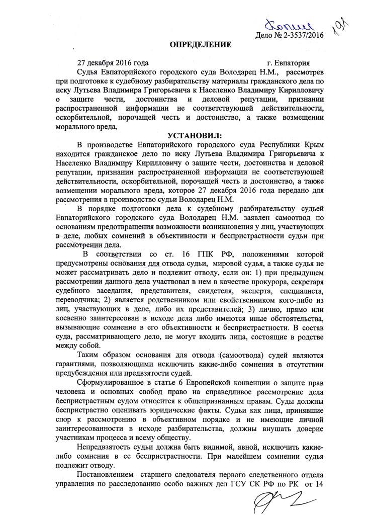ВОЛОДАРЕЦ 27.12.16 САМООТВОД 2-3537.16