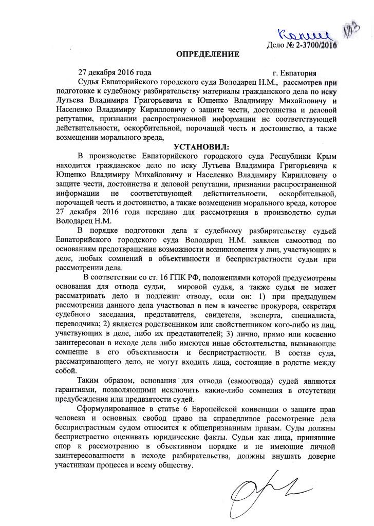 ВОЛОДАРЕЙ 2-3700.16 САМООТВОД 27.12.16