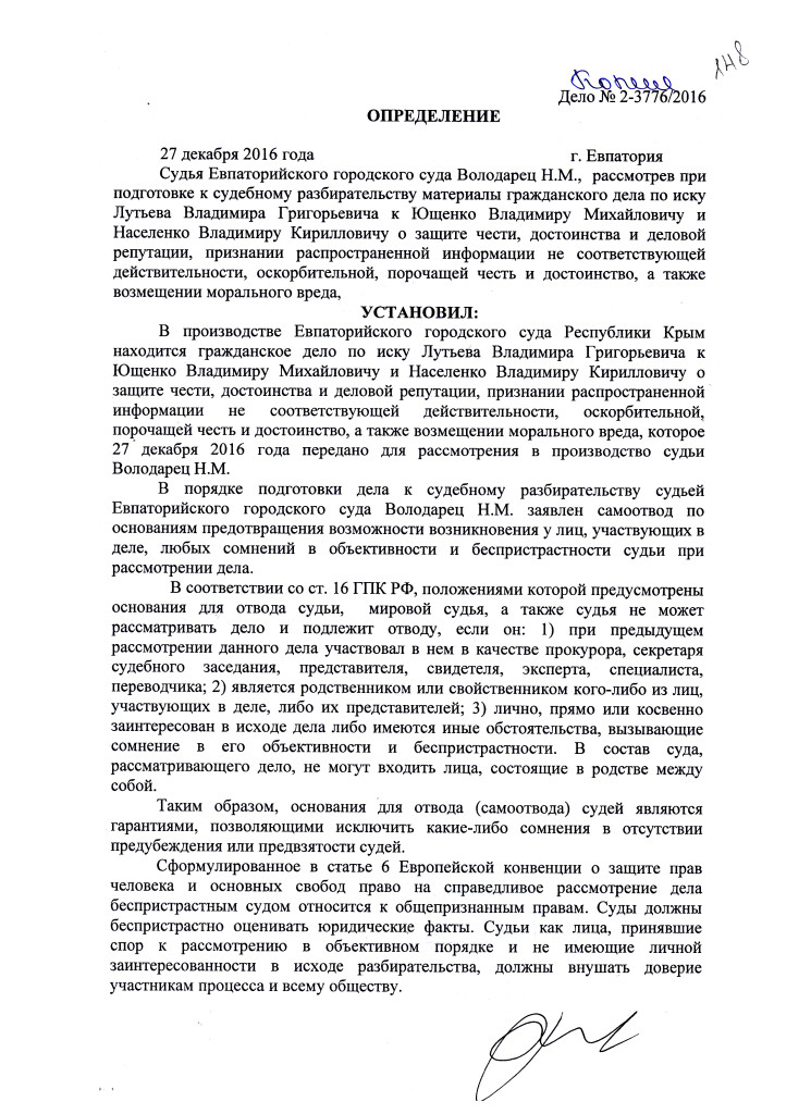ВОЛОДАРЕЙ 2-3776.16 САМООТВОД 27.12.16