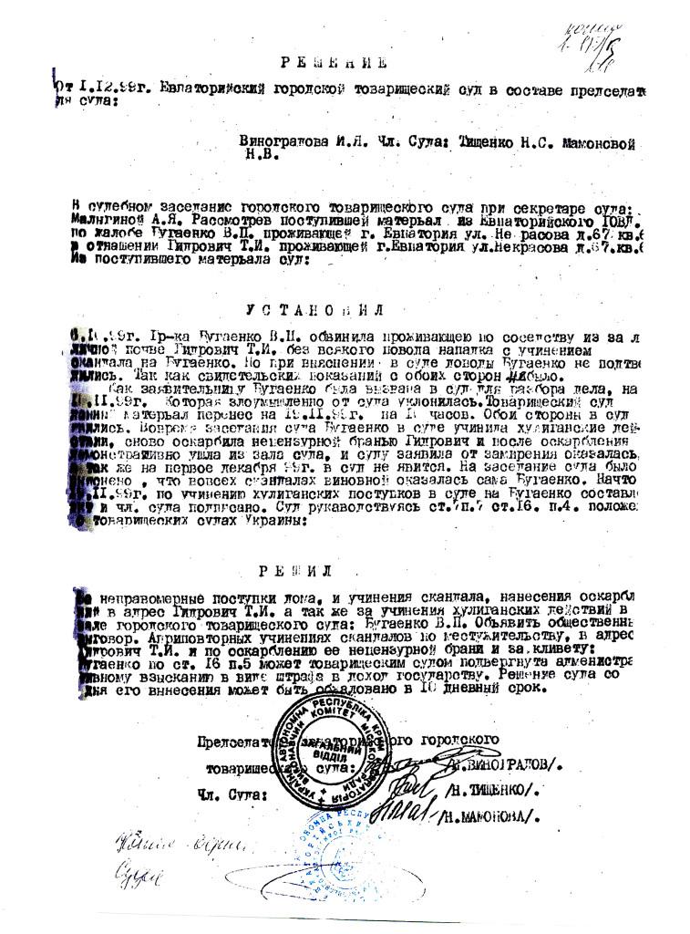 1а. Товар.суд