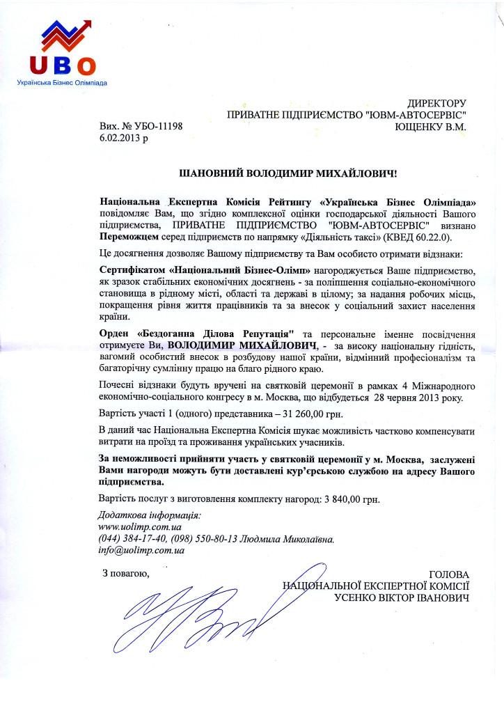 ЧП ЮВМ-Автосервис - победитель! 6.02.2013 г.