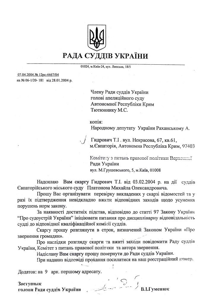 ГИДРОВИЧ - РАХАНСКИЙ ПЛАТОНОВ
