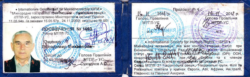 МОПЧ №1693 до 15.05.2021 г.