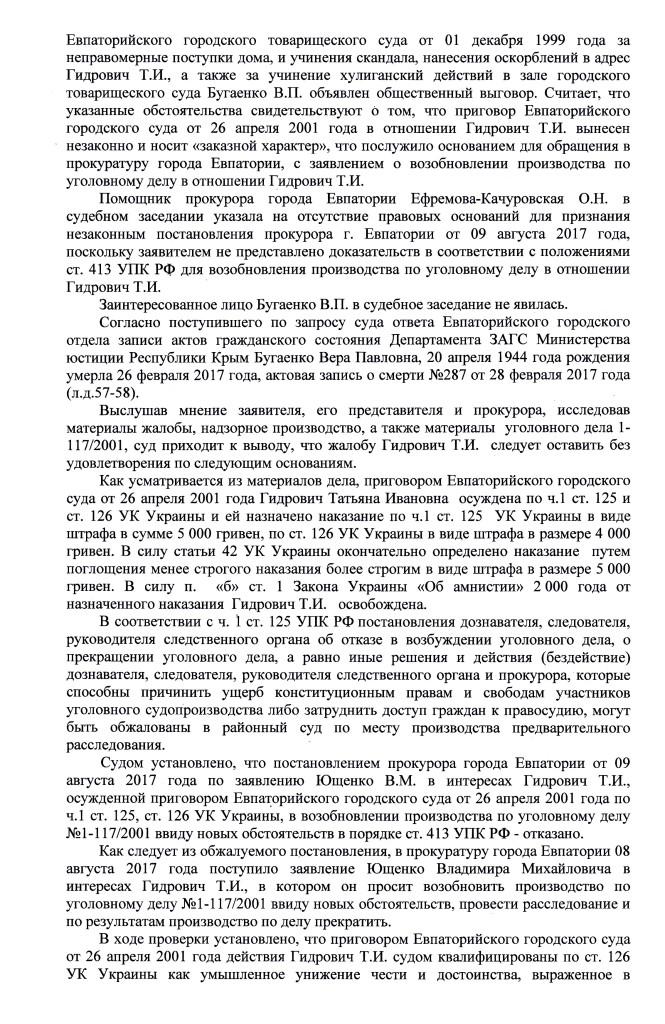 ПОСТАНОВЛЕНИЕ 26.12.17 №3.10-87.17 НАНАРОВ (2)