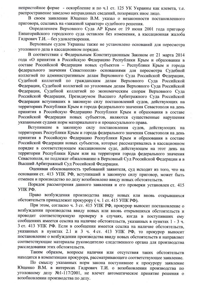 ПОСТАНОВЛЕНИЕ 26.12.17 №3.10-87.17 НАНАРОВ (3)