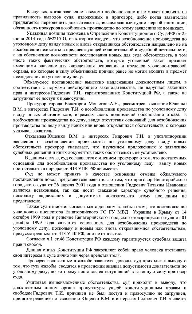 ПОСТАНОВЛЕНИЕ 26.12.17 №3.10-87.17 НАНАРОВ (4)